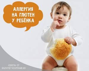 Аллергия на глютен у ребенка