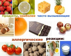 Продукты гипоаллергенные