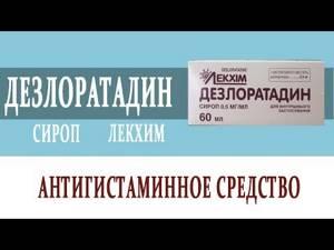 desloratadine инструкция
