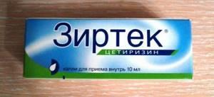 Зиртек против аллергии