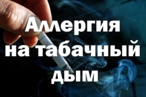 Аллергия на дым
