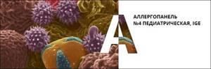 Аллергопанель педиатрическая